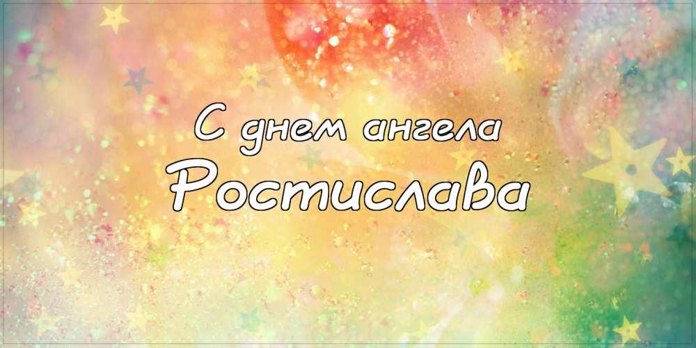 Красивые картинки на именины Ростислава с днём ангела (10)