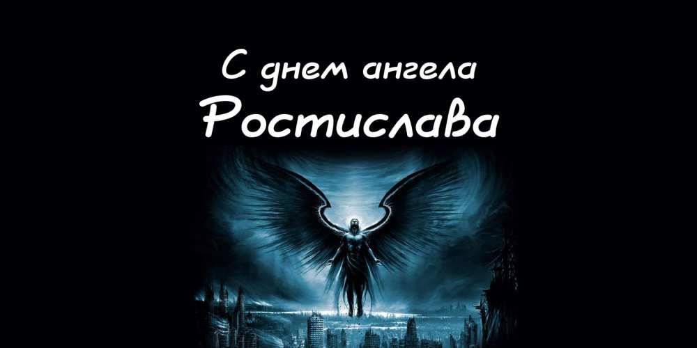 Красивые картинки на именины Ростислава с днём ангела (16)