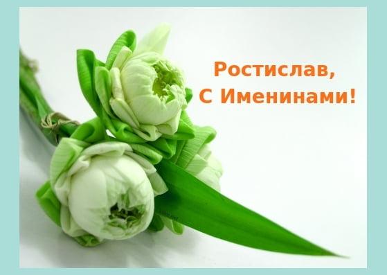 Красивые картинки на именины Ростислава с днём ангела (18)