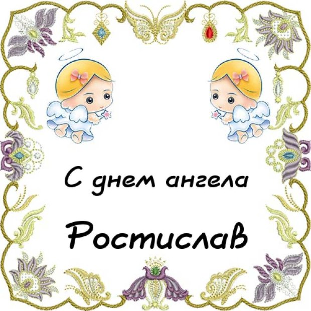 Красивые картинки на именины Ростислава с днём ангела (2)