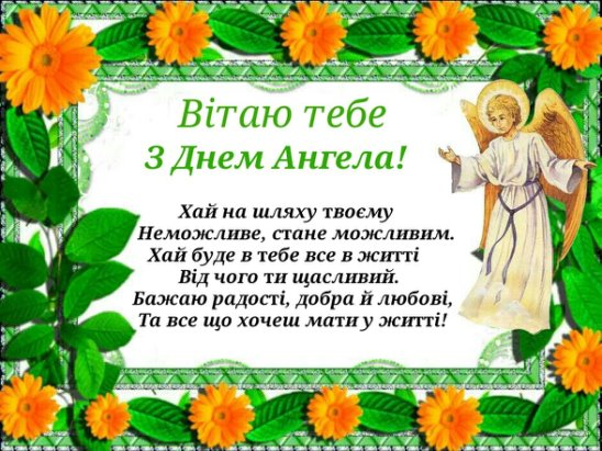 Красивые картинки на именины Ростислава с днём ангела (3)
