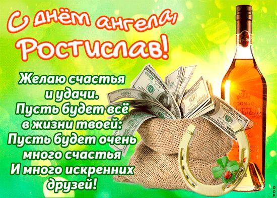 Красивые картинки на именины Ростислава с днём ангела (4)
