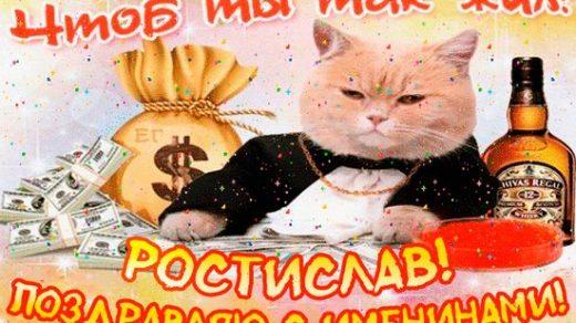 Красивые картинки на именины Ростислава с днём ангела (5)