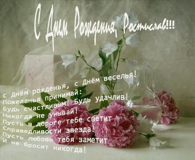 Красивые картинки на именины Ростислава с днём ангела (6)