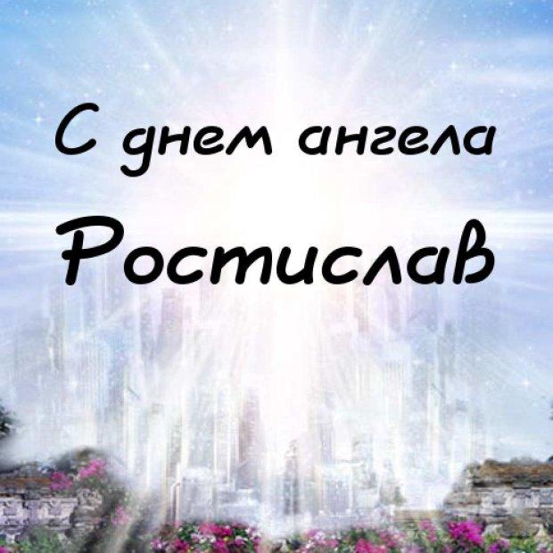 поздравить ростислава с днем ангела только догадываться