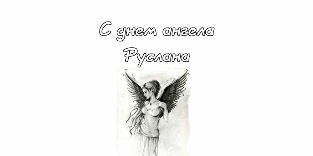Красивые картинки на именины Руслана с днём ангела (14)