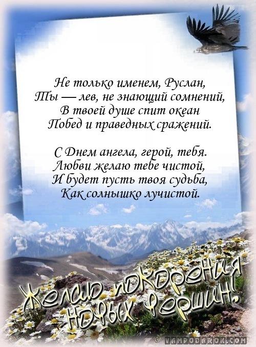 Красивые картинки на именины Руслана с днём ангела (2)