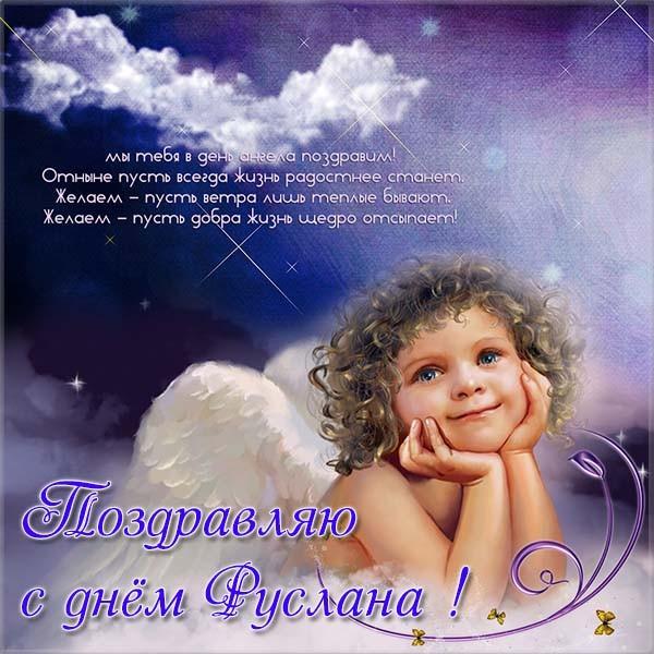 Красивые картинки на именины Руслана с днём ангела (4)