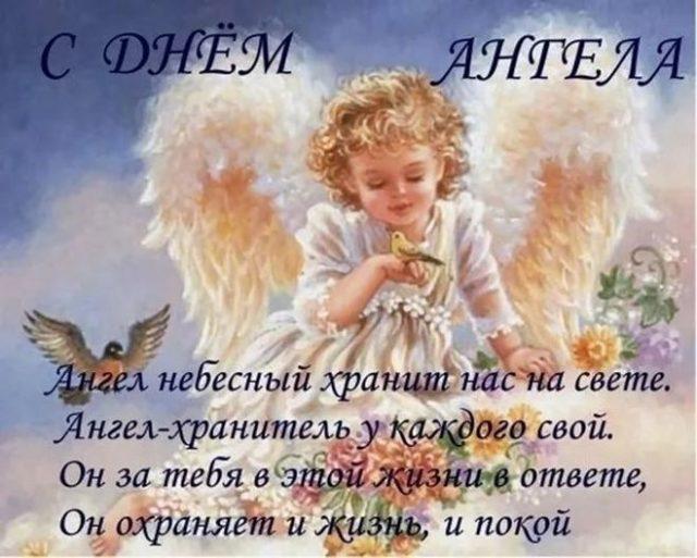 Красивые картинки на именины Руслана с днём ангела (9)