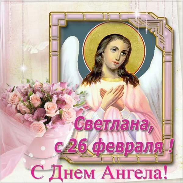 Красивые картинки на именины Светланы с днём ангела (14)