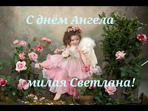 Красивые картинки на именины Светланы с днём ангела (19)