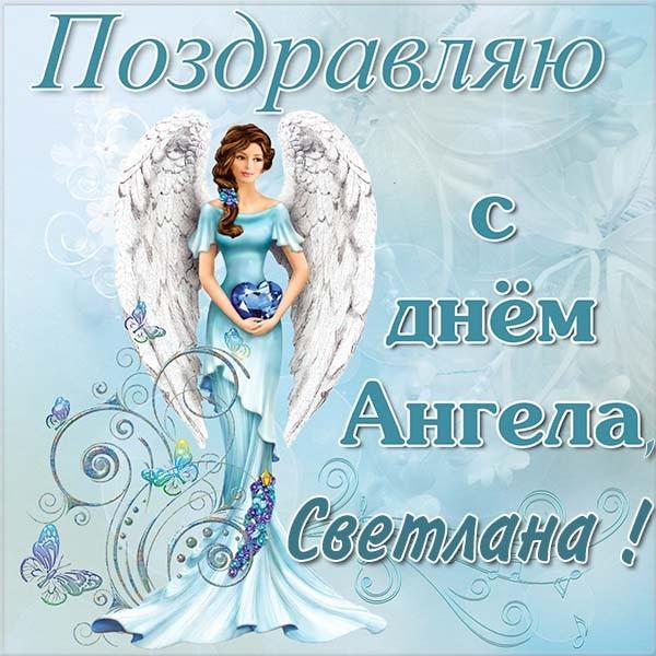 Красивые картинки на именины Светланы с днём ангела (3)