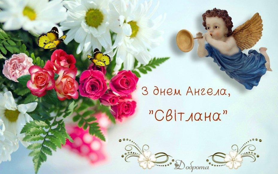 Красивые картинки на именины Светланы с днём ангела (5)