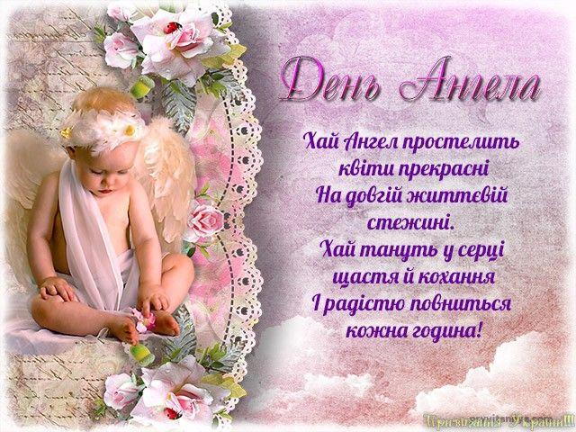 Красивые картинки на именины Светланы с днём ангела (8)