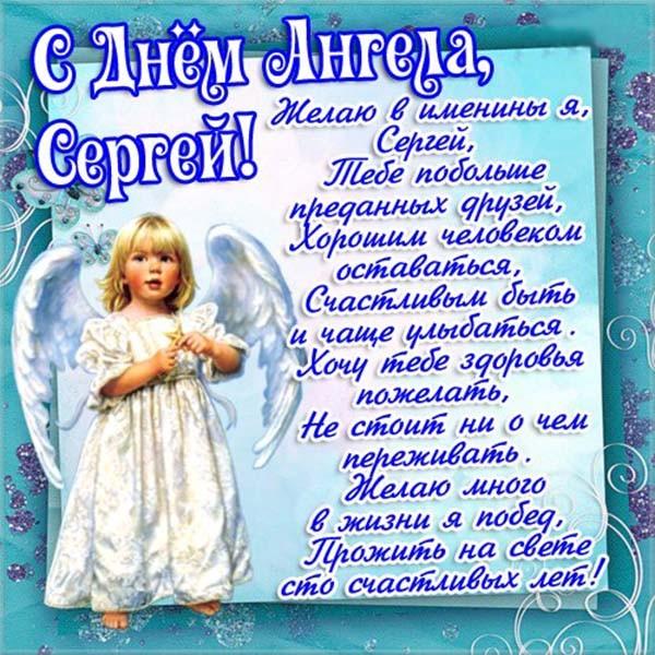 Красивые картинки на именины Сергея с днём ангела (1)