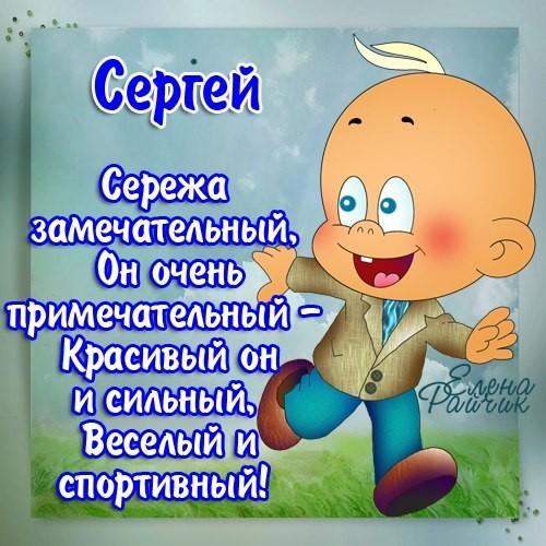 Красивые картинки на именины Сергея с днём ангела (10)