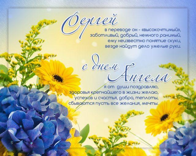 Красивые картинки на именины Сергея с днём ангела (11)