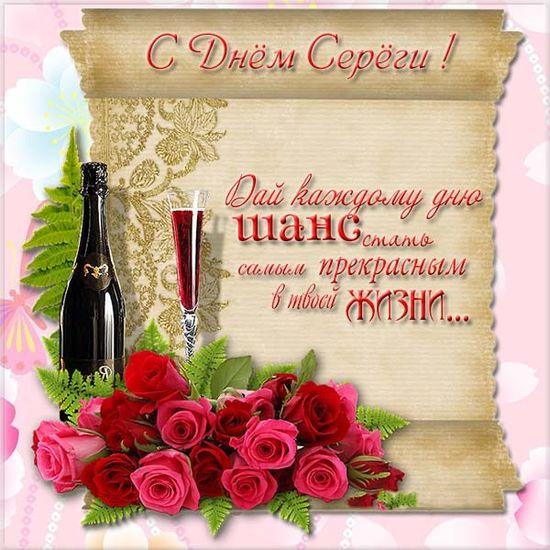 Красивые картинки на именины Сергея с днём ангела (13)