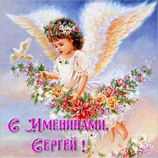 Красивые картинки на именины Сергея с днём ангела (15)