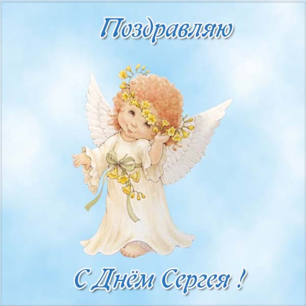 Красивые картинки на именины Сергея с днём ангела (16)