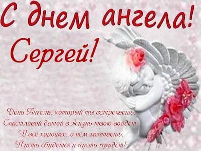 Красивые картинки на именины Сергея с днём ангела (17)