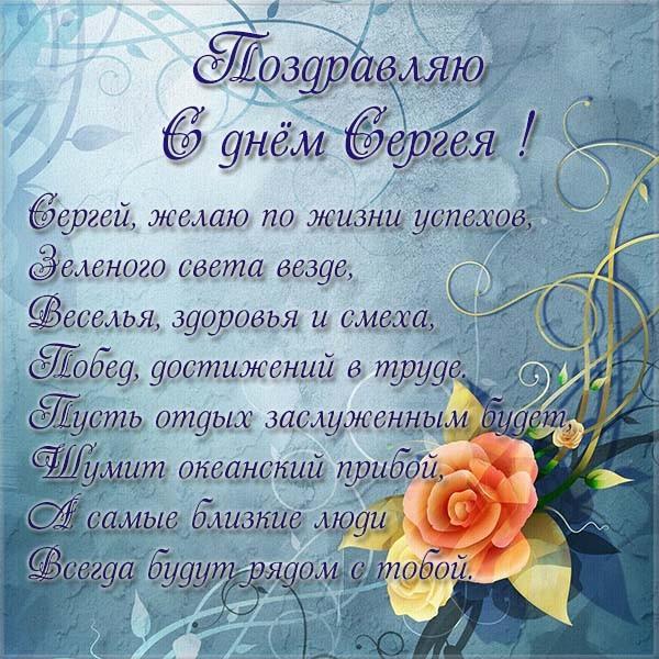 Красивые картинки на именины Сергея с днём ангела (2)
