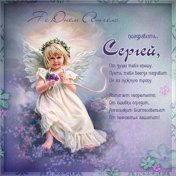 Красивые картинки на именины Сергея с днём ангела (3)