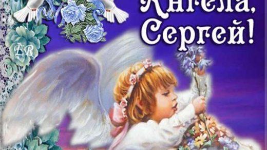 Красивые картинки на именины Сергея с днём ангела (4)