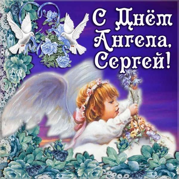 Поздравительная открытка с именем сергей, открытку