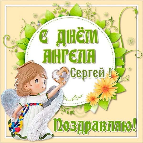 Красивые картинки на именины Сергея с днём ангела (5)