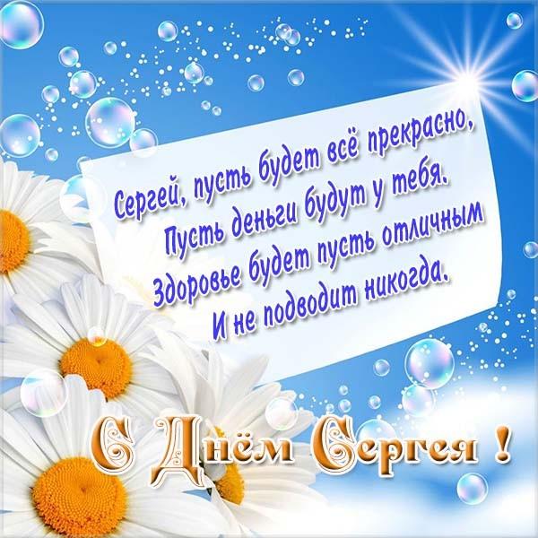 Красивые картинки на именины Сергея с днём ангела (7)
