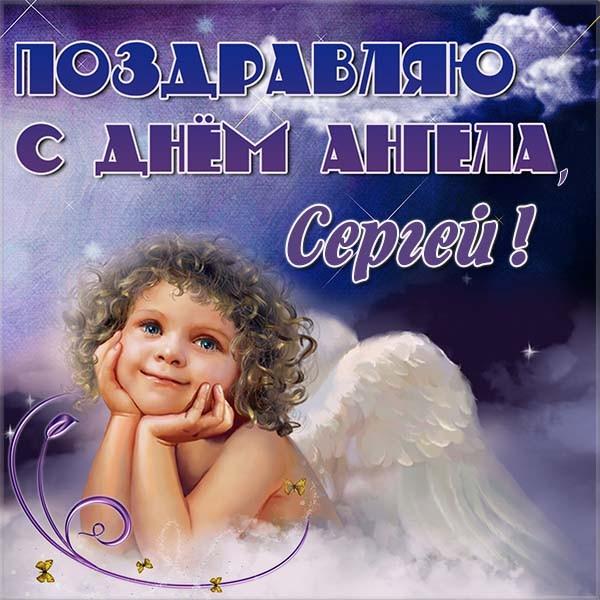 Красивые картинки на именины Сергея с днём ангела (9)