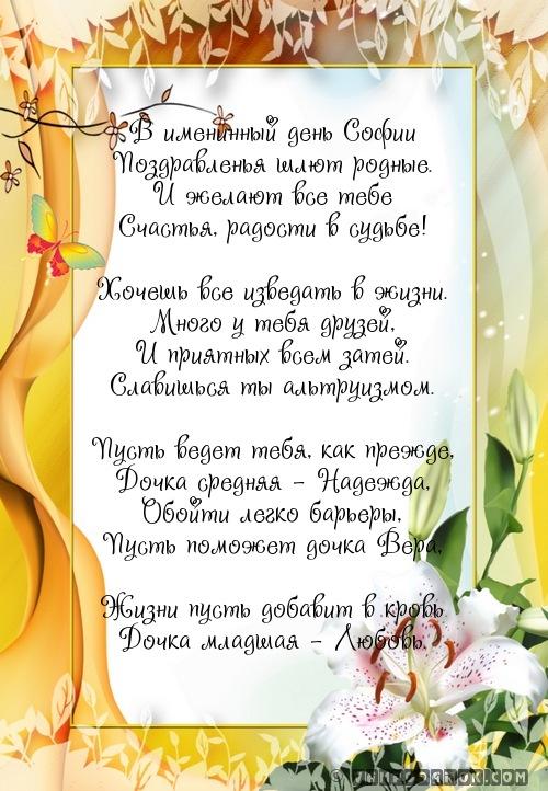 День ангела софьи открытка