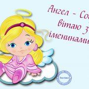 Красивые картинки на именины Софии с днём ангела (5)
