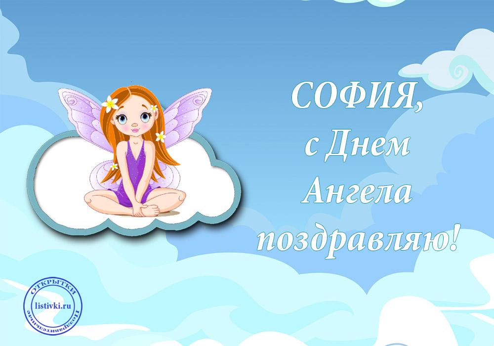 София с днем ангела поздравление