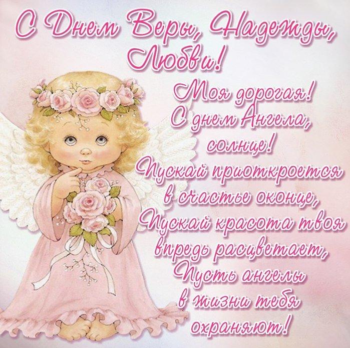 Поздравление с днем ангела любови открытки