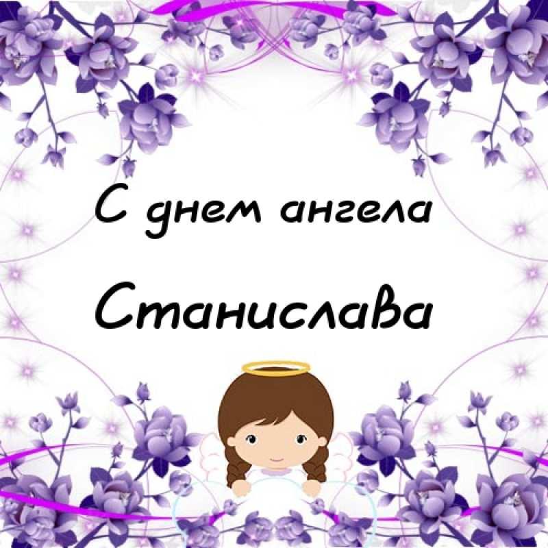 Красивые картинки на именины Станислава с днём ангела (8)