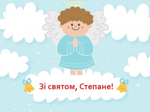 Красивые картинки на именины Степана с днём ангела (1)