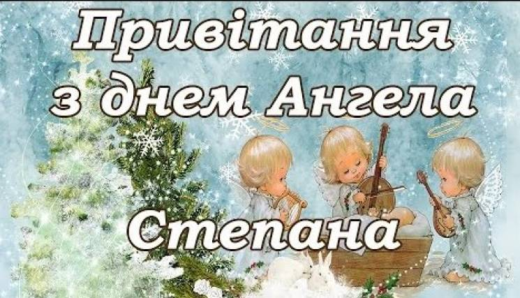 Красивые картинки на именины Степана с днём ангела (10)