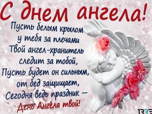 Красивые картинки на именины Степана с днём ангела (12)