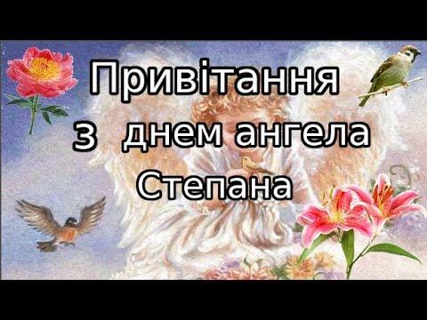 Красивые картинки на именины Степана с днём ангела (13)