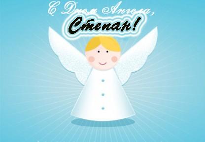 Красивые картинки на именины Степана с днём ангела (14)