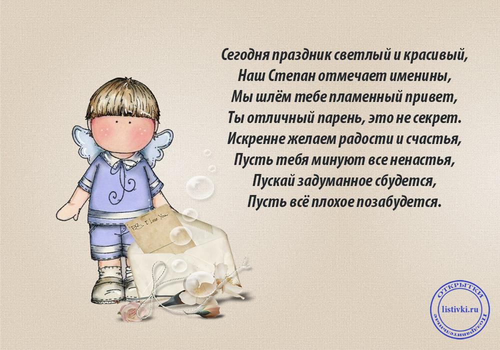 Красивые картинки на именины Степана с днём ангела (2)