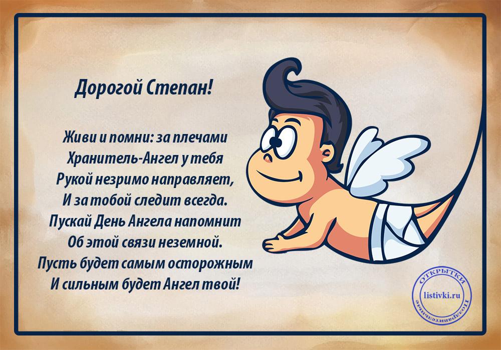 Красивые картинки на именины Степана с днём ангела (3)