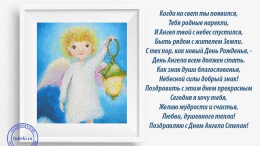 Красивые картинки на именины Степана с днём ангела (5)