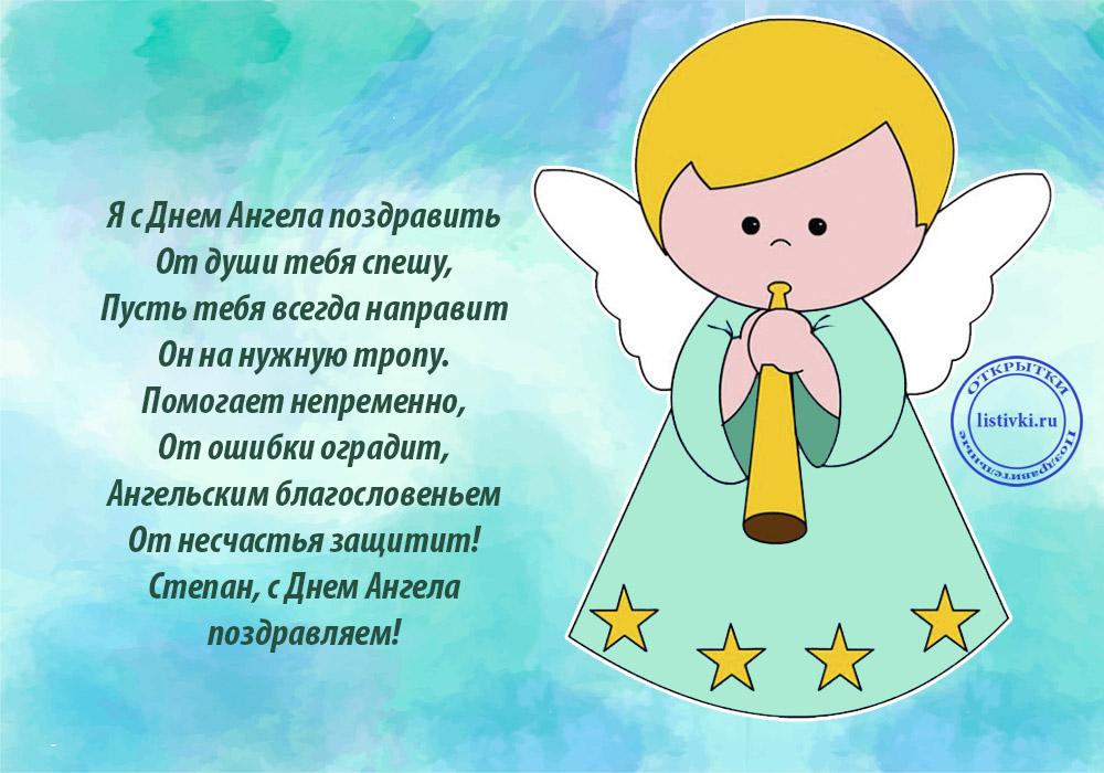 Красивые картинки на именины Степана с днём ангела (6)
