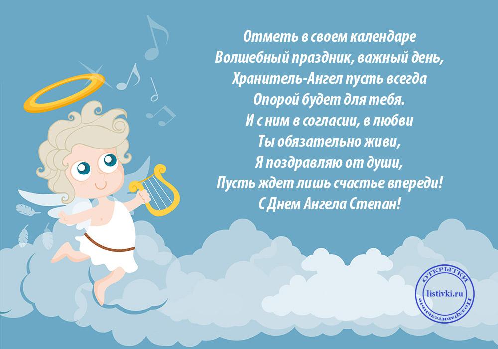 Красивые картинки на именины Степана с днём ангела (7)