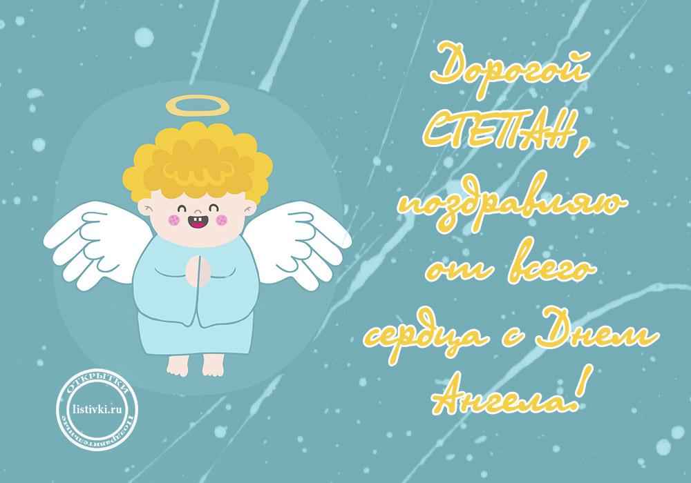 Красивые картинки на именины Степана с днём ангела (8)