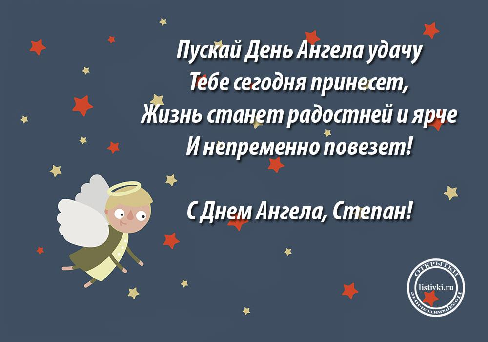Красивые картинки на именины Степана с днём ангела (9)
