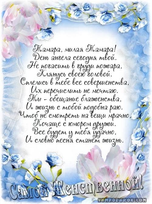 Поздравления с юбилеем тамаре в стихах красивые